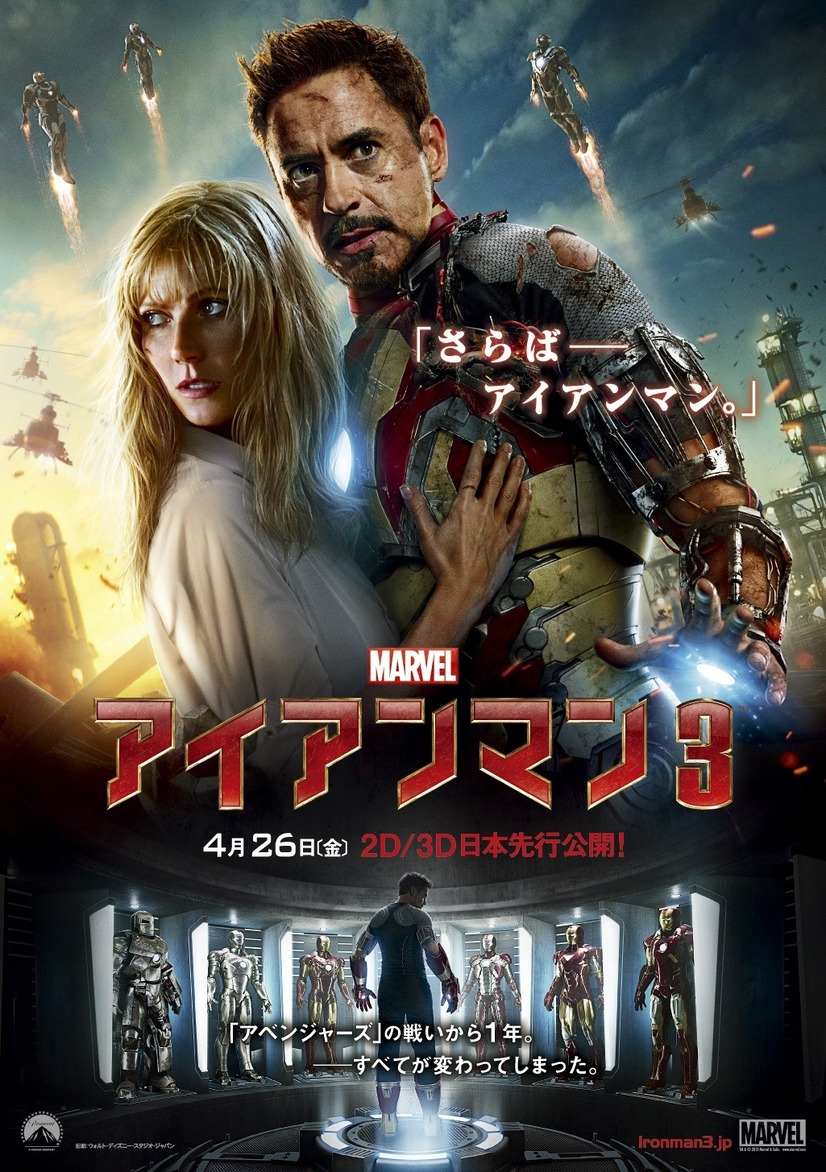 『アイアンマン3』 -(C) 2012 MVLFFLLC.  TM &  -(C)  2012 Marvel.  All Rights Reserved.