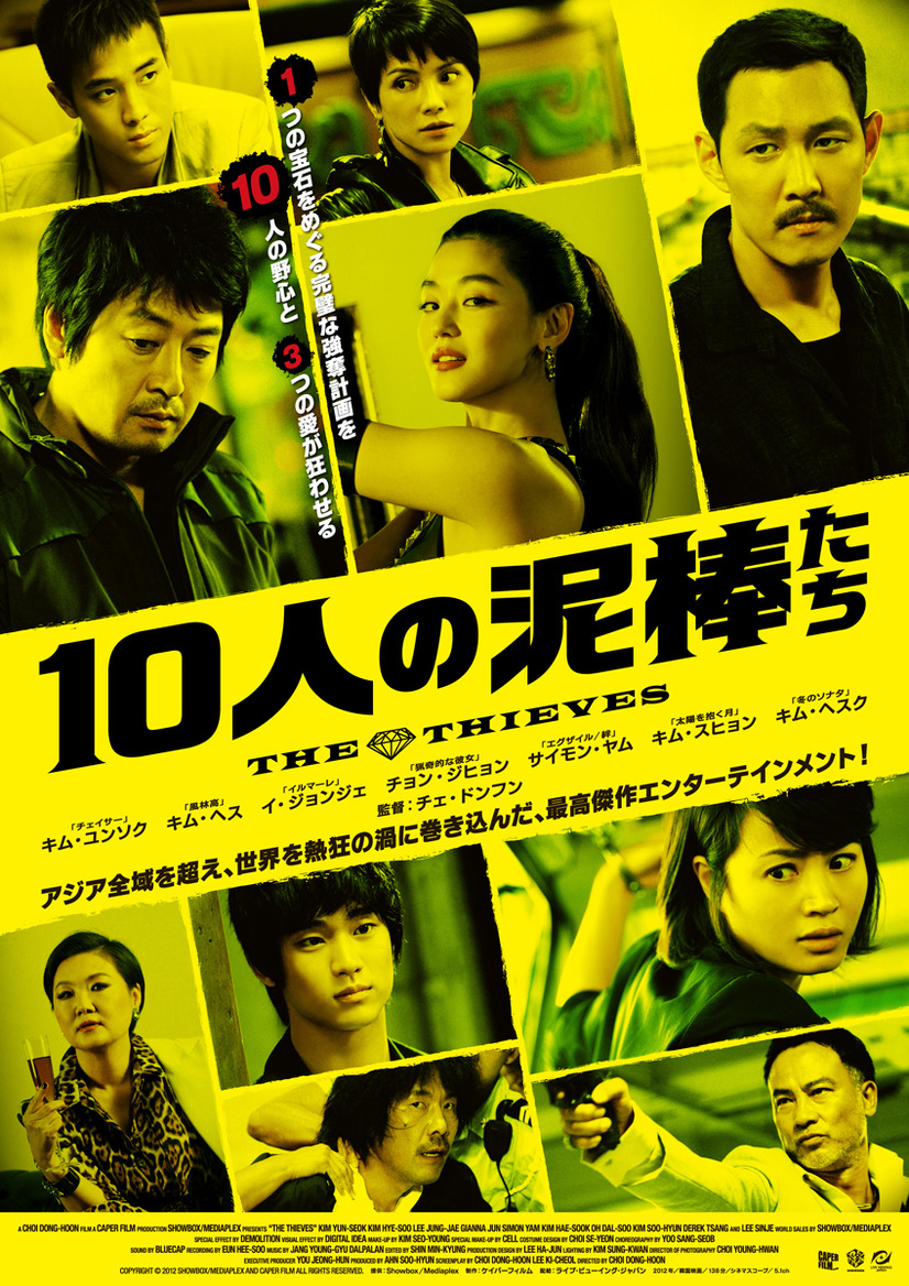 『10人の泥棒たち』 -(C) 2012 SHOWBOX/MEDIAPLEX AND CAPTER FILE ALL RIGHTS RESERVED.