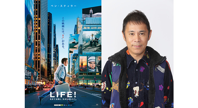 『LIFE!』 -(C)2013 Twentieth Century Fox Film Corporation All Rights Reserved.