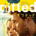 gifted/ギフテッド 4枚目の写真・画像