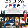 『ニューヨークの巴里夫(パリジャン)』(C) 2013 Ce Qui Me Meut Motion Picture - CN2 Productions - STUDIOCANAL - RTBF - France 2 Cinema