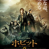『ホビット 竜に奪われた王国』 -(C) 2013 WARNER BROS. ENTERTAINMENT INC. AND METRO-GOLDWYN-MAYER PICTURES INC.