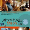 『ストックホルムでワルツを』ポスタービジュアル (C)StellaNova Filmproduktion AB, AB Svensk Filmindustri, Film i Vast, Sveriges Television AB, Eyeworks Fine & Mellow ApS. All rights reserved.