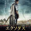 『エクソダス:神と王』本ポスター -(C) 2014 Twentieth Century Fox Film Corporation All Rights Reserved.