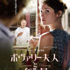 『ボヴァリー夫人とパン屋』-(C) 2014 - Albertine Productions -Ciné-@ - Gaumont - Cinéfrance 1888 - France 2 Cinéma - British Film Institute