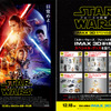 『スター・ウォーズ/フォースの覚醒』IMAX社-(C)2015Lucasfilm Ltd. & TM. All Rights Reserved