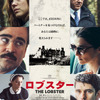『ロブスター』日本版ポスター - (C) 2015 Element Pictures, Scarlet Films, Faliro House Productions SA, Haut et Court, Lemming Film, The British Film Institute, Channel Four Television Corporation.