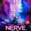 『NERVE/ナーヴ 世界で一番危険なゲーム』(C)2016 LIONSGATE ENTERTAINMENT INC. ALL RIGHTS RESERVED.