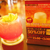 「仮装DE HAPPY HOUR」