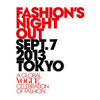 FASHION'S NIGHT OUT 2013 9月7日(土)開催