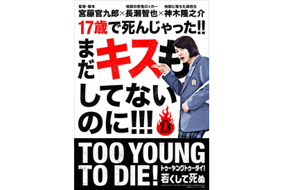 『TOO YOUNG TO DIE! 若くして死ぬ』第一弾ビジュアル (C)2016 Asmik Ace, Inc. / TOHO CO., LTD. / J Storm Inc. / PARCO CO., LTD. / AMUSE INC. / Otonakeikaku Inc. / KDDI CORPORATION / GYAO Corporation