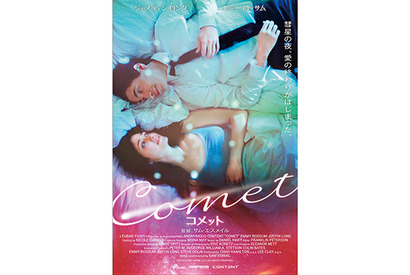 『COMET/コメット』(C)2014 COMET MOVIE, LLC. ALL RIGHTS RESERVED.