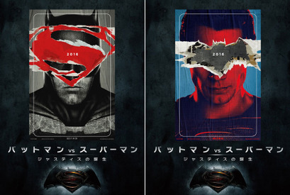 『バットマン vs スーパーマン ジャスティスの誕生』(C) 2015 WARNER BROS. ENTERTAINMENT INC., RATPAC-DUNE ENTERTAINMENT LLC AND RATPAC ENTERTAINMENT, LLC
