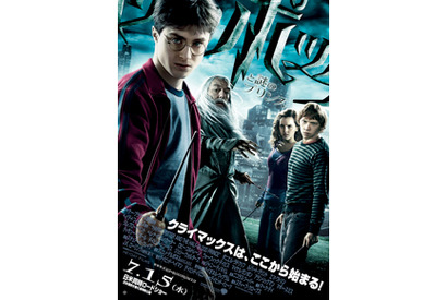 『ハリー・ポッターと謎のプリンス』 -(C)  2009 Warner Bros. Ent. Harry Potter Publishing Rights (C) J.K.R. Harry Potter characters, names