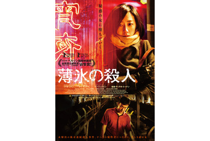 『薄氷の殺人』 -(C) 2014 Jiangsu Omnijoi Movie Co., Ltd. / Boneyard Entertainment China (BEC) Ltd. (Hong Kong). All rights reserved.
