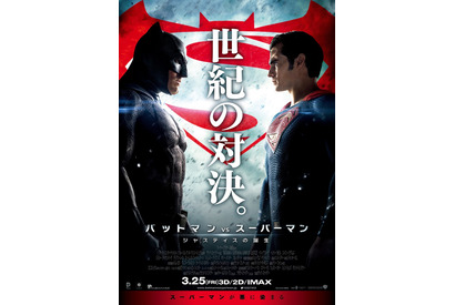『バットマン vs スーパーマン ジャスティスの誕生』本ポスター - (C) 2015 WARNER BROS. ENTERTAINMENT INC., RATPAC-DUNE ENTERTAINMENT LLC AND RATPAC ENTERTAINMENT, LLC