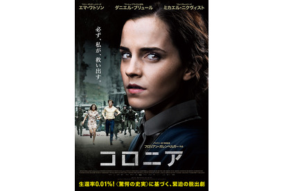 『コロニア』ポスタービジュアル (C)2015 MAJESTIC FILMPRODUKTION GMBH/IRIS PRODUCTIONS S.A./RAT PACK FILMPRODUKTION GMBH/REZOPRODUCTIONS S.A.R.L./FRED FILMS COLONIA LTD.