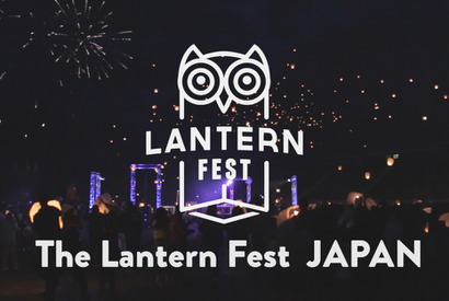 「The Lantan Fest JAPAN supported by PERRIER」8月20日(土)開催