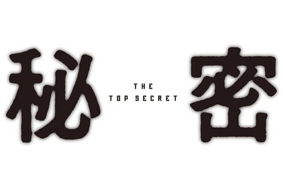 『秘密 THE TOP SECRET』(C)2016「秘密 THE TOP SECRET」製作委員会