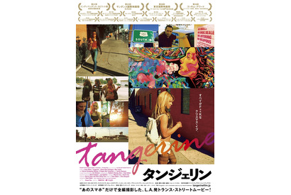『タンジェリン』ポスター (c)2015 TANGERINE FILMS, LLC ALL RIGHTS RESERVED