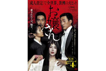 『お嬢さん』ポスタービジュアル  (C)2016 CJ E&M CORPORATION, MOHO FILM, YONG FILM ALL RIGHTS RESERVED