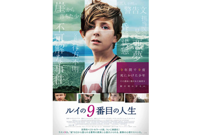 『ルイの9番目の人生』 (c)2015 Drax (Canada) Productions Inc./ Drax Films UK Limited.