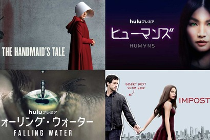 「The Handmaid's Tale」(原題)(C) MGM Television Entertainment Inc. and Relentless Productions LLC. All Rights Reserved./「ヒューマンズ」 シーズン1 (C)Kudos Film & Television Limited 2015/「フォーリング・ウォーター」 シーズン1(C)2016 Universal Cable Productions LLC. ALL RIGHTS RESERVED./「Imposters」(原題)シーズン1(C)2017 Universal Cable Productions LLC. ALL RIGHTS RESERVED.
