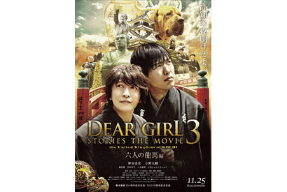 『Dear Girl~Stories~THE MOVIE3 the United Kingdom of KOCHI』(C)2017文化放送エクステンド