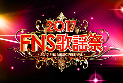 「2017FNS歌謡祭」