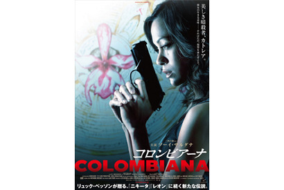 『コロンビアーナ』 -(C) 2011 EUROPACORP - TF1 FILMS PRODUCTION - GRIVE PRODUCTIONS