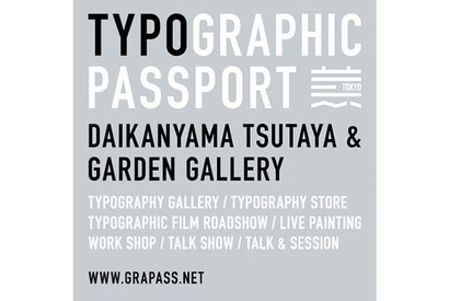 「GRAPHIC PASSPORT 2013」