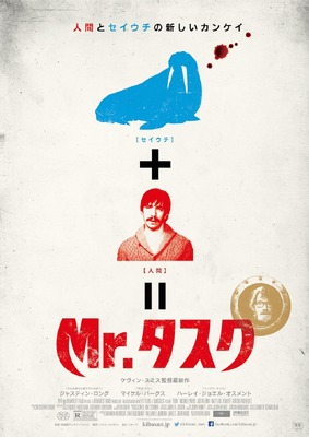 『Mr.タスク』ティザーポスター (C)2014 Big Oosik, LLC, and SmodCo Inc. All Rights Resereved.