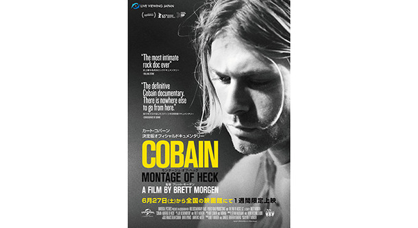 『COBAIN モンタージュ・オブ・ヘック』 - (C) 2015 End of Movie, LLC All Rights Reserved.