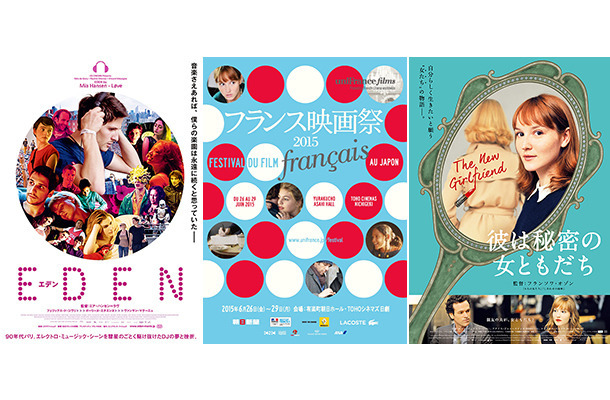 【中央】「フランス映画祭 2015」ポスター 【左】『EDEN エデン』/(C)2014 CG CINEMA - FRANCE 2 CINEMA - BLUE FILM PROD - YUNDAL FILMS 【右】『彼は秘密の女ともだち』/(C)2014 MANDARIN CINEMA - MARS FILM - FRANCE 2 CINEMA - FOZ