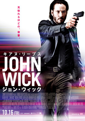 (拡大)『ジョン・ウィック』ポスタービジュアル Motion Picture Artwork (C) 2015 Summit Entertainment, LLC.  All Rights Reserved. (C) David Lee