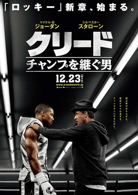 『クリード チャンプを継ぐ男』-(C)2015 METRO-GOLDWYN-MAYER PICTURES INC. AND WARNER BROS. ENTERTAINMENT INC.