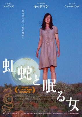 『虹蛇と眠る女』ポスター -(C)2014 SCREEN AUSTRALIA, SCREEN NSW AND PARKER PICTURES HOLDINGS PTY LTD