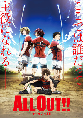 「ALL OUT!!」ティザービジュアル(C)雨瀬シオリ・講談社/神高ラグビー部