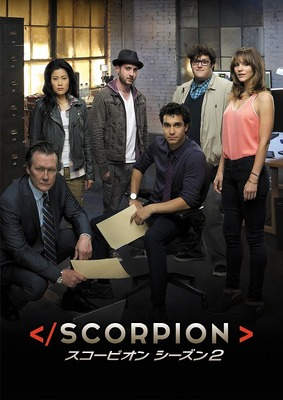 「SCORPION/スコーピオン シーズン2」 - (C) 2016 CBS Broadcasting, Inc. All Rights Reserved.
