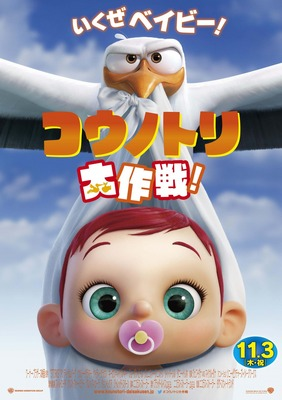 『コウノトリ大作戦!』(C)2016 WARNER BROS. ENTERTAINMENT INC.