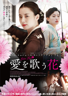 『愛を歌う花』ポスタービジュアル (C)2016 LOTTE ENTERTAINMENT All Rights Reserved.