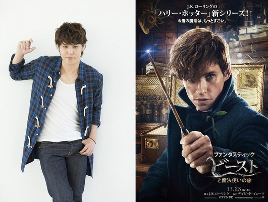 宮野真守 『ファンタスティック・ビーストと魔法使いの旅』(C) 2016 Warner Bros. Ent.  All Rights Reserved.Harry Potter and Fantastic Beasts Publishing Rights (C) JKR.