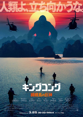『キングコング:髑髏島の巨神』 (C)2016 WARNER BROS.ENTERTAINMENT INC., LEGENDARY PICTURES PRODUCTIONS,LLC AND RATPAC-DUNE ENTERTAINMENT LLC. ALL RIGHTS RESERVED