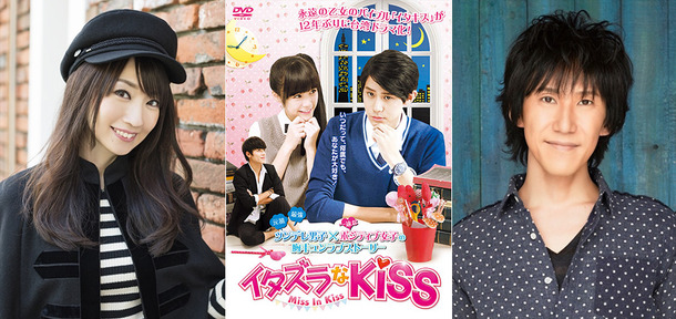 水樹奈々&平川大輔&「イタズラなKiss~Miss In Kiss」Based on the original comic 『Itazurana Kiss』created by Kaoru Tada (C)Kaoru Tada/ minato-pro,Mz-plan