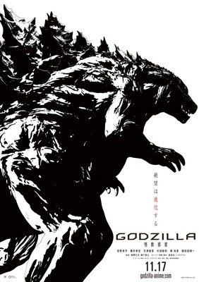 『GODZILLA 怪獣惑星』(C)2017 TOHO CO.,LTD.