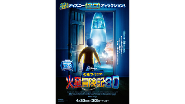 『少年マイロの火星冒険記 3D』 -(C)  Disney Enterprises, Inc. All Rights Reserved.