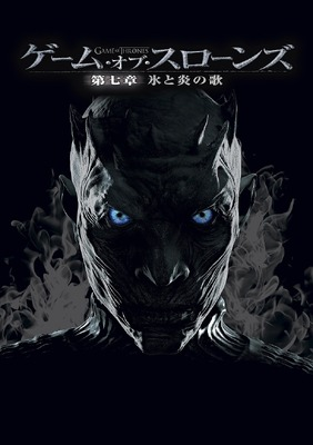 Game of Thrones (c) 2017 Home Box Office, Inc. All rights reserved.HBO(R) and related service marks are the property of Home Box Office, Inc. Distributed by Warner Bros. Entertainment Inc.