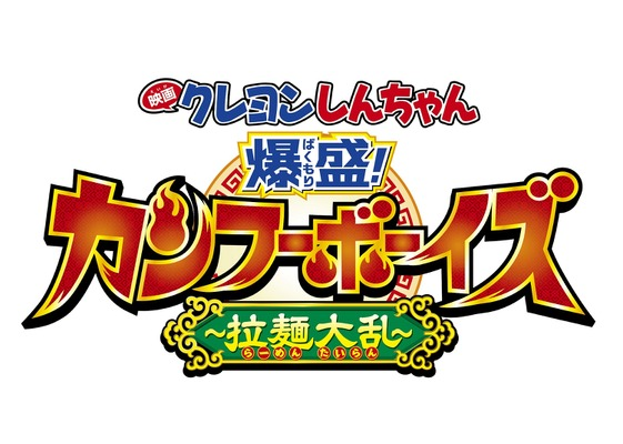 『映画クレヨンしんちゃん 爆盛!カンフーボーイズ ~拉麺大乱~』(C