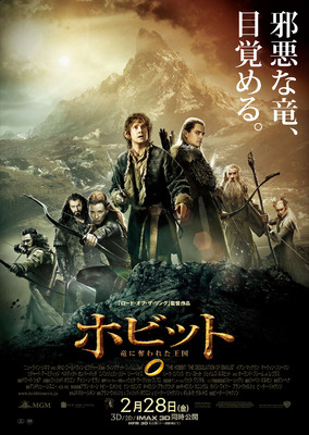 『ホビット 竜に奪われた王国』日本版ポスター -(C) 2013 WARNER BROS. ENTERTAINMENT INC. AND METRO-GOLDWYN-MAYERPICTURES INC.