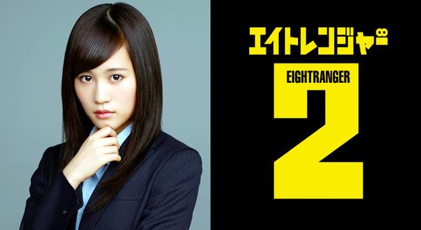映画「eight ranger 2」の前田敦子